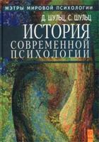 Д. Шульц, С. Шульц История современной психологии 5-8071-0007-7