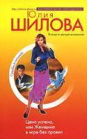 Юлия Шилова Цена успеха, или Женщина в игре без правил 978-5-699-18999-1