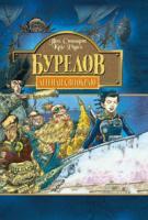 Стюарт П., Рідел К. Бурелов. Кн.2. 966-692-362-9
