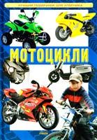 Родіонов Ігор Мотоцикли 978-617-540-528-4
