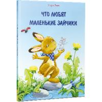 Маске Ульрих Что любят маленькие зайчики 978-617-690-351-2