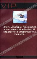 Дмитрий Степанов Использование принципов классической китайской стратегии в современном бизнесе 5-94371-096-5