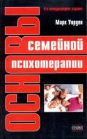 Марк Уорден Основы семейной психотерапии 5-93878-169-8, 0-534-51971-7