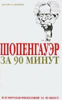 Стретерн П. Шопенгауэр за 90 минут (пер. с англ. Вышинского Н.) 5-17-022219-х, 5-271-08098-6, 1-56663-264-1