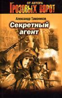 Александр Тамоников Секретный агент 978-5-699-24830-8