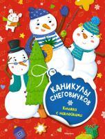 Плаксунова Дарья Каникулы снеговичков 978-5-389-11902-4