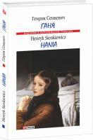 Сенкевич Генрик, Сенкевич Генрік Ганя 978-966-03-8277-0