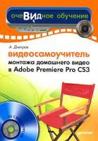 А. Днепров Видеосамоучитель монтажа домашнего видео в Adobe Premiere Pro CS3 (+ CD-ROM) 978-5-91180-555-5