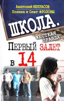 Анатолий Некрасов, Полина Фролова, Олег Фролов Первый залет в 14 978-5-17-070082-0