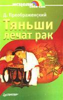 Д. Преображенский Тяньши лечат рак 5-469-00919-х