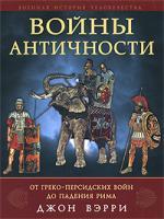 Джон Вэрри Войны античности от греко-персидских войн до падения Рима 978-5-699-30727-2