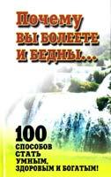 Автор-составитель Любовь Орлова Почему вы болеете и бедны... 100 способов стать умным, здоровым и богатым! 978-985-16-6955-0