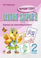 Чорненька Ірина Михайлівна Основи здоров'я. Перевір себе!  Картки для самостійної роботи. 2 клас.(з голограмою) 2005000002847
