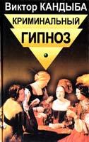 Кандыба Виктор Криминальный гипноз. В двух томах. Том 1 5-8114-0175-2