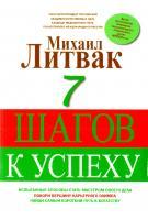 Литвак Михаил 7 шагов к успеху 978-5-17-093921-3