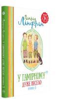 Ліндгрен Астрід У Гамірному дуже весело (книжка 3) 978-966-917-159-7