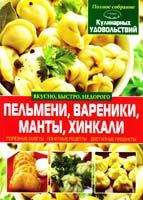 Попова Е. Пельмени, вареники, манты, хинкали 978-617-08-0011-4