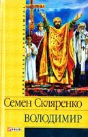 Скляренко Семен Володимир 978-966-03-3796-1