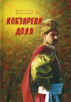 Мостовий Ярослав Кобзарева доля 966-668-085-8