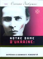 Забужко Оксана Notr Dame d'Ukraine: Україна в конфлікті міфологій 978-966-359-160-5