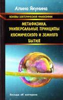Якунина Алина Основы эзотерической философии. Метафизика. Универсальные принципы космического и земного бытия 978-5-91193-014-1