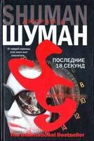 Шуман Джордж Д. Последние 18 секунд 978-5-17-046646-7