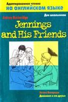 Бакеридж Энтони Дженнингс и его друзья / Jennings and His Friends. Адаптированное чтение на английском языке для школьников 5-17-000277-7