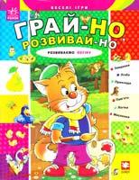 Гордієнко Сергій Розвиваємо логіку 978-617-09-1046-2