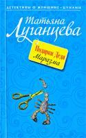 Татьяна Луганцева Подарки Деда Маразма 978-5-699-37251-5