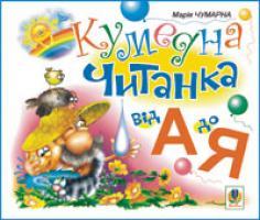 Чумарна Марія Іванівна Кумедна читанка. Від А до Я. 978-966-10-0324-7