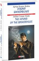 Дойль Артур Конан Собака Баскервилей / The hound of the Baskervilles 978-966-03-7396-9