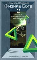 Палюшев Божидар Физика Бога 2 5-17-016500-5
