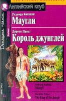 Kipling R. (Киплинг Р.), Priest D. (Прист Д.) Mowgli (Маугли)/ The King of Jungle (Король джунглей) (на англ. яз.) 5-8112-0621-6, 88-7100-815-4