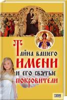 Иванова И. сост. Тайна вашего имени и его святые покровители 978-5-9910-0334-6