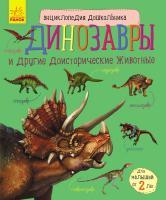Каспарова Юлія Энциклопедия дошкольника. Динозавры и другие доисторические животные