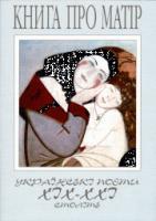 Чуйко Володимир Книга про матір: українські поети XIX-XXI ст. 966-7575-56-Х