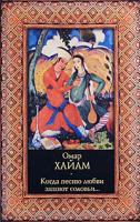 Омар Хайям Когда песню любви запоют соловьи… 978-5-17-055557-4