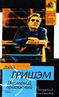 Джон Гришэм Последний присяжный 978-5-17-060108-0, 978-5-40301567-7
