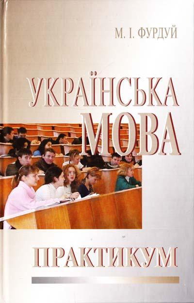 гдз укранська мова практикум козачук