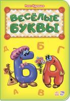 Курмашев Рінат Ферітовіч Абетка. Весёлые буквы