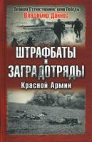 Владимир Дайнес Штрафбаты и заградотряды Красной Армии 978-5-699-25316-6