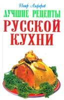 Алферов Петр Лучшие рецепты русской кухни 966-548-039-1