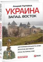 Андрей Тычина Украина. Запад. Восток: путеводитель 978-966-03-7383-9