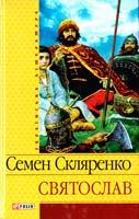 Скляренко Семен Святослав 978-966-03-3798-5