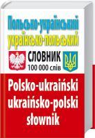 Таланов Олег Польсько-український, українсько-польський словник 978-966-498-236-3