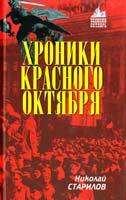 Старилов Николай Хроники Красного Октября 978-5-9265-0448-1