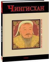 Валентина Скляренко Чингисхан 978-966-03-5063-2
