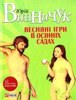 Винничук Юрій Весняні ігри в осінніх садах 978-966-03-6384-7