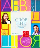 Коломієць Микола Словник української мови для дітей 978-617-7200-65-8