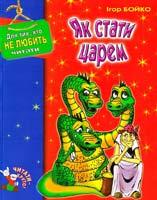 Бойко Ігор Як стати царем 966-365-028-1